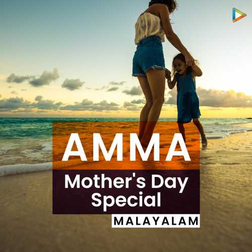 Amma Mother S Day Special Malayalam Songs Download Amma Mother S Day Special Malayalam Mp3 Songs Hungama